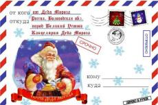 Подпишу и отправлю поздравительные открытки 4 - kwork.ru