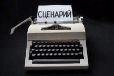 наберу текст на русском, украинском, немецком языках 3 - kwork.ru