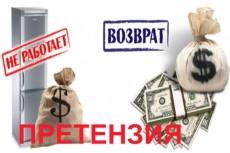 Составление претензий 5 - kwork.ru