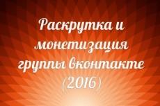 "Курс ""Facebook для бизнеса 2.0 (2016)"" 6 - kwork.ru"