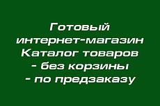 Готовый интернет-магазин Каталог товаров с корзиной и онлайн оплатой 18 - kwork.ru
