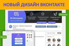 Оформление группы ВК +Бесплатная установка 9 - kwork.ru