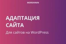 Сверстаю сайт 10 - kwork.ru