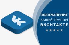 Создам адаптивное оформление Facebook, YouTube и т.д. + psd в подарок 9 - kwork.ru
