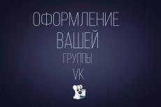 Нарисую оформление группы ВК 19 - kwork.ru