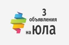 Размещения вашего объявления на 500 досках 26 - kwork.ru