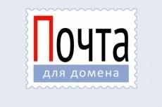 Настрою почту для домена 12 - kwork.ru