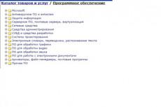 Установка СБиС (онлайн и оффлайн версии) 6 - kwork.ru