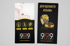 Дизайн печатных материалов 11 - kwork.ru
