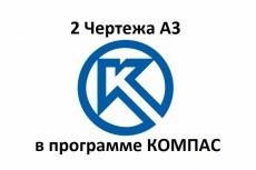 Чертежи и 3D-модели в Компас 3D 54 - kwork.ru