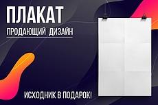 Разработаю дизайн афиши, постера, плаката 19 - kwork.ru
