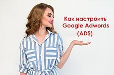 Научу экономить на рекламе google adwords контекстная реклама 4 - kwork.ru