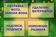 Обработаю фото для соц. сетей 16 - kwork.ru