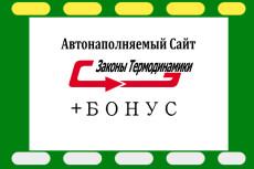 Футбол готовый автонаполняемый сайт 1000 статей 16 - kwork.ru