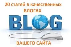 Написание и размещение статьи в 10 блогах 7 - kwork.ru