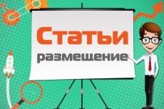наполню ваш портал 6 - kwork.ru