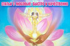 Выполню рерайт с уникальностью более 95% 31 - kwork.ru