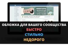 Разработаю индивидуальную обложку для сообщества VK 16 - kwork.ru