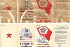 Баннер, билборд ко Дню Победы 7 - kwork.ru