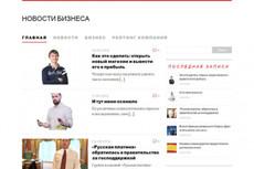 Автонаполняемый кулинарный сайт 13 - kwork.ru