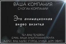 Видео открытка к Дню рождения 5 - kwork.ru