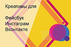Сделаю картинку для поста в Facebook 6 - kwork.ru