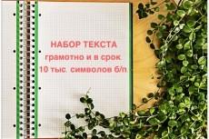 Наберу текст с аудио грамотно и быстро 4 - kwork.ru