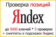 Копирайтинг - 2000 знаков. Интересный, грамотный, продающий текст 14 - kwork.ru