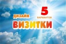 Разработаю дизайн двусторонней визитки 3 - kwork.ru