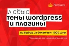 МЕГА ПАК 1000 шаблонов и дополнений wordpress 39 - kwork.ru