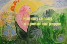 Создам графику 6 - kwork.ru