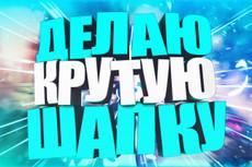 Создам шапку,другими словами баннер для канала ютуб в 10-ти цветах 12 - kwork.ru
