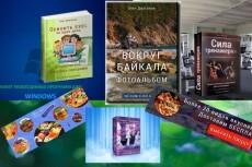 3D книги, 3D коробка для вашего инфопродукта 22 - kwork.ru