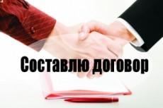 Составлю договор 13 - kwork.ru