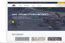 Сделаю дизайн лендинга по вашему прототипу 22 - kwork.ru