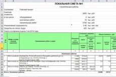 Сметы, КС2, КС3, ведомости объемов работ, дефектные ведомости 9 - kwork.ru