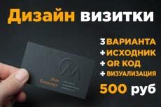 Дизайн макет визитки 49 - kwork.ru