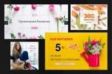 Сделаю баннер для сайта 57 - kwork.ru