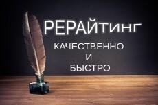 Сделаю рерайт вашей статьи/текста медицинской тематики 5 - kwork.ru