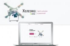 Сделаю Psd-макет сайта 3 - kwork.ru