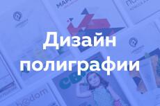 Дизайн каталога 30 - kwork.ru