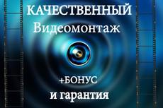 Смонтирую видеоролик 6 - kwork.ru