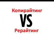 Напишу уникальный текст, копирайт или рерайт 3 - kwork.ru