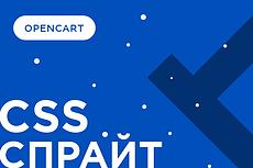 Opencart, OcStore. Установка и настройка 29 - kwork.ru