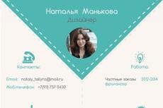 Помощь в развитии бизнеса, решение проблем, консалтинг, аутсоринг 8 - kwork.ru