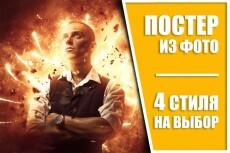 Портрет из вашей фотографии. 8 разных стилей на Ваш выбор 35 - kwork.ru