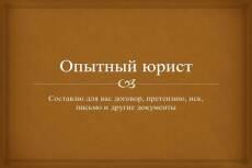 Составлю иск, претензию, отзыв, договор, ходатайство 5 - kwork.ru