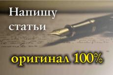 Набор текста с любых носителей, аудио, видео, книги или рукописи 5 - kwork.ru