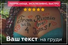 Ваша надпись где захотите 9 - kwork.ru