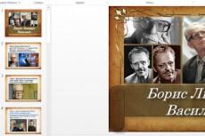 Презентация PowerPoint на заказ, от концепта и до реализации 41 - kwork.ru